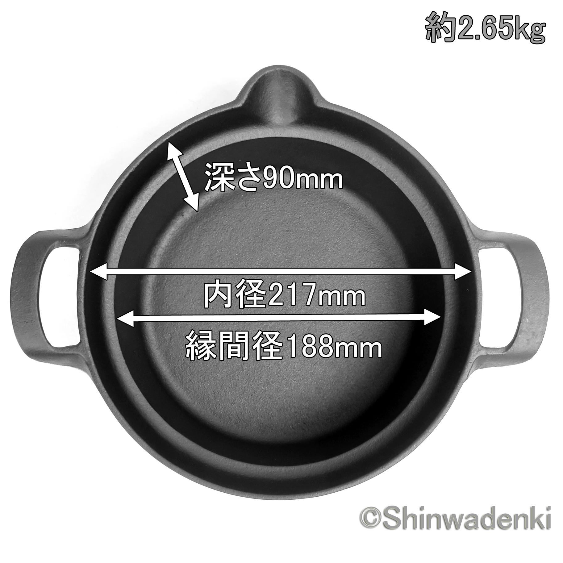 南部鉄器 揚げ鍋22cm