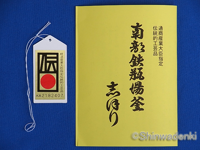 南部鉄器 鉄瓶 柚子椿1.6L 佐藤守巨作