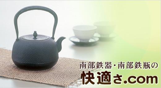 南部鉄器 南部鉄瓶 快適さ.com